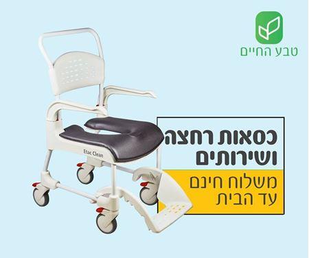 תמונה עבור הקטגוריה כסאות רחצה ושירותים