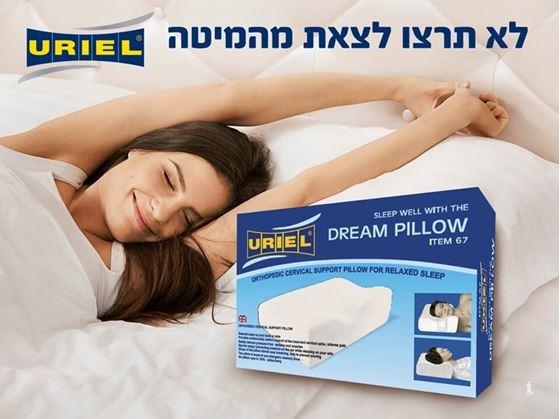 תמונה של כרית שינה אורטופדית אוריאל
